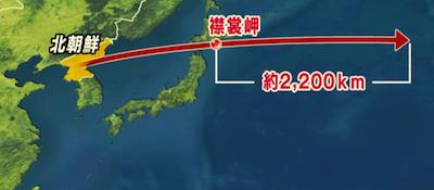 北朝鮮ミサイル襟裳岬9月15日