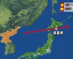 北朝鮮のミサイル落下した襟裳岬