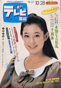 和由布子(五木ひろしの妻)の昔...