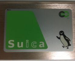 無記名Suicaカード