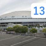 ナゴヤドームと岩瀬仁紀の背番号