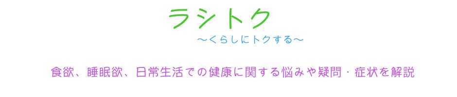 ラシトク〜くらしにトクする〜