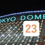 東京ドームと野上亮磨の背番号