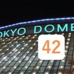 東京ドームと山口俊の背番号