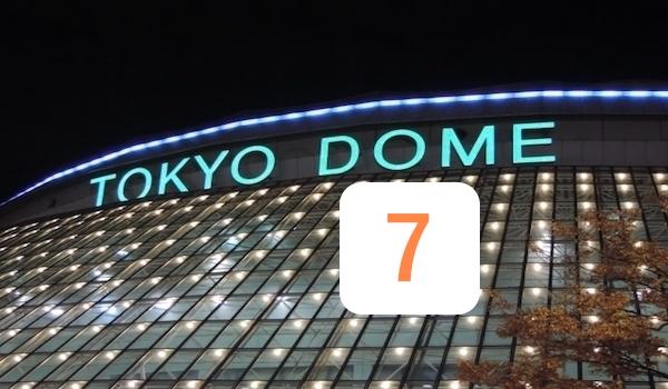 東京ドームと長野久義の背番号
