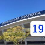 横浜スタジアムと山崎康晃の背番号