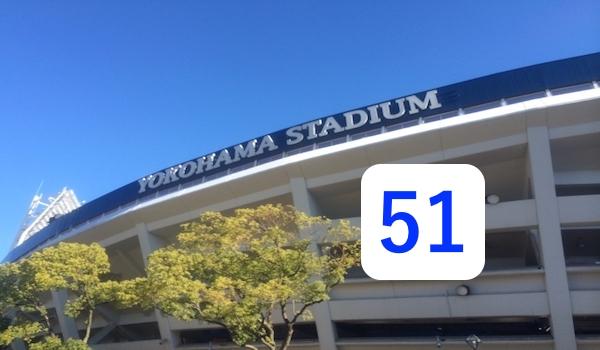 横浜スタジアムと宮崎敏郎の背番号