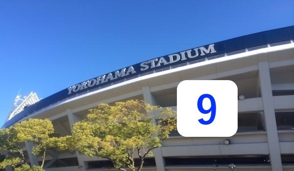 横浜スタジアムと大和の背番号