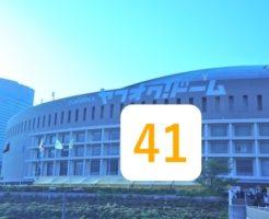 福岡ドームと千賀滉大の背番号