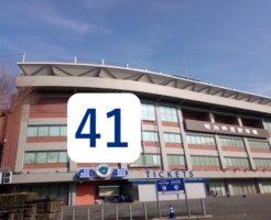 神宮球場と雄平の背番号