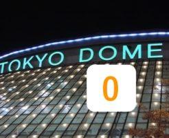 東京ドームと吉川尚輝の背番号