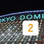 東京ドームと陽岱鋼の背番号