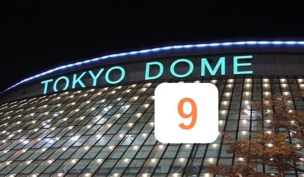 東京ドームと亀井義行の背番号