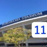 横浜スタジアムと東克樹の背番号