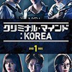 クリミナルマインドKOREAの第1話無料視聴!第2話以降も見る方法!