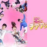 恋にチアアップ!(韓国ドラマ)の第2話を無料で見る方法!