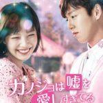 カノジョは嘘を愛しすぎてる(韓国ドラマ)の第2話を無料で見る方法!