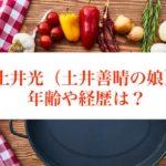 土井光の年齢や結婚はしているの?仕事や料理の腕前を調べて見た!