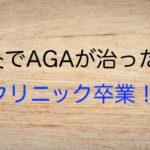 鍼灸(東洋医学)でAGAが治った話