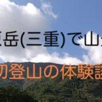 藤原岳(三重県)で登山。服装や持ち物について